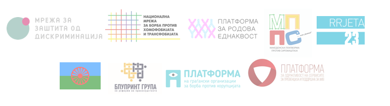 17 политички партии ја потпишаа Декларацијата за приоритетно донесување на Законот за спречување и заштита од дискриминација
