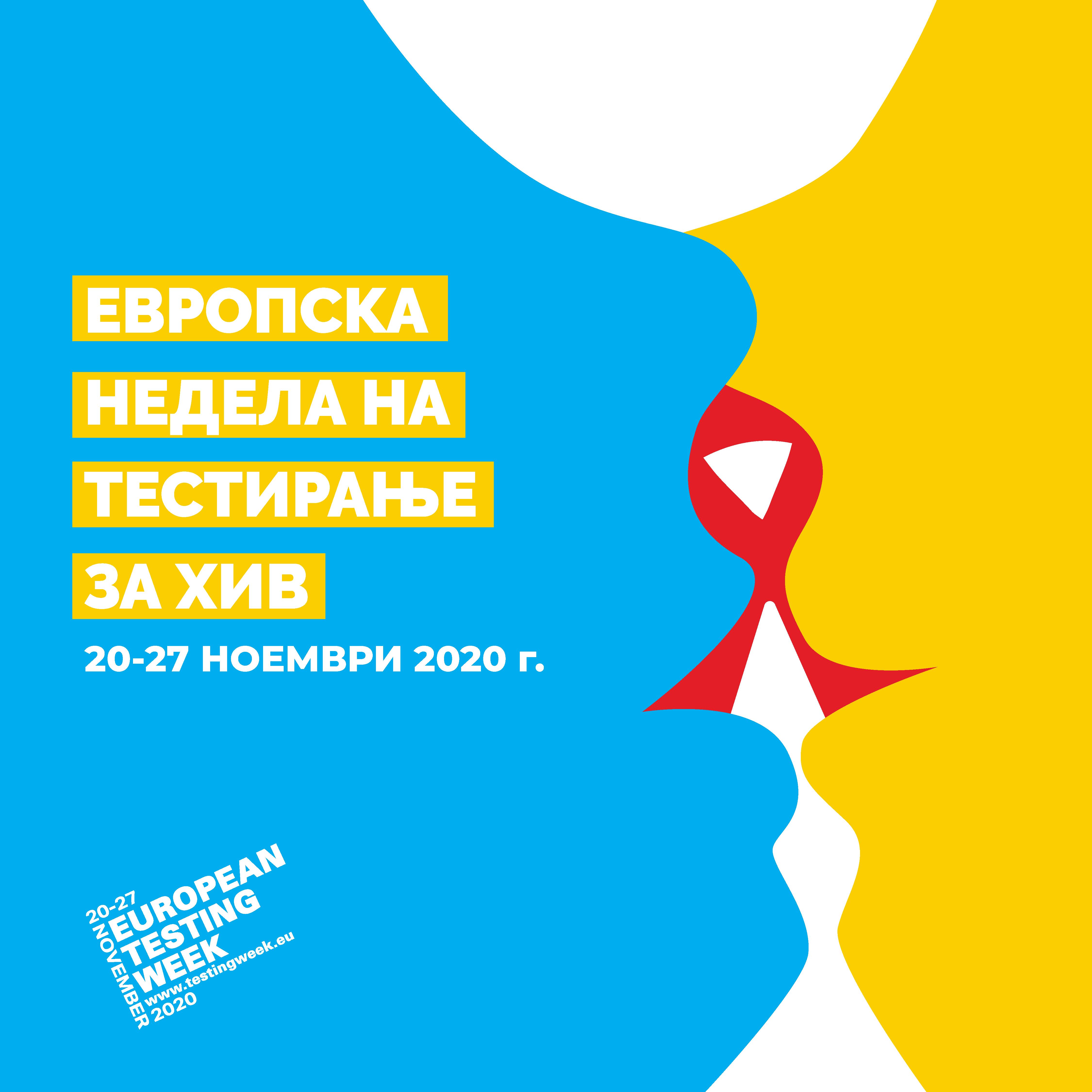 Европска недела на тестирање за ХИВ:  За ХИВ денес, важно е само навреме да се открие