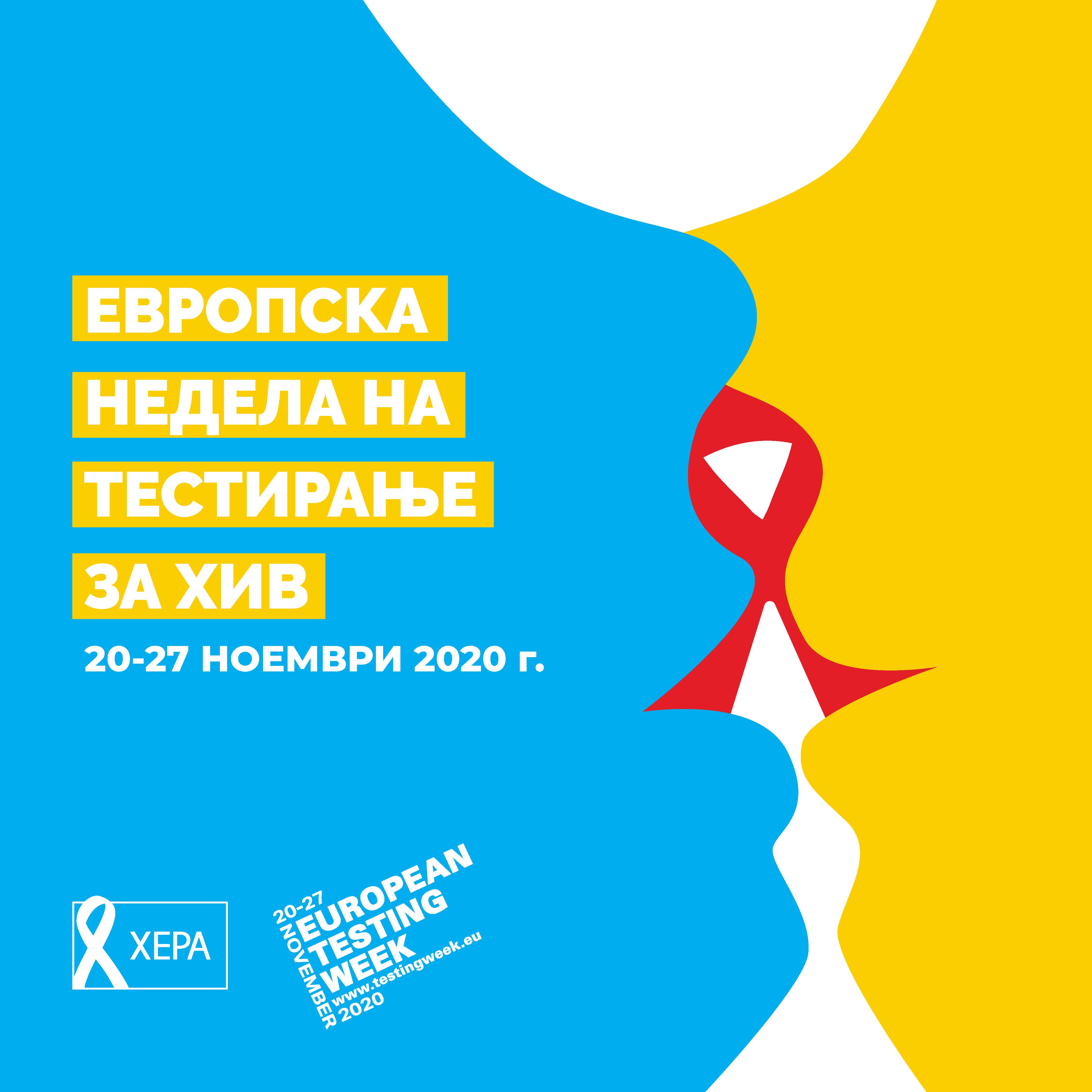 Кампања за Европската недела на тестирање за ХИВ