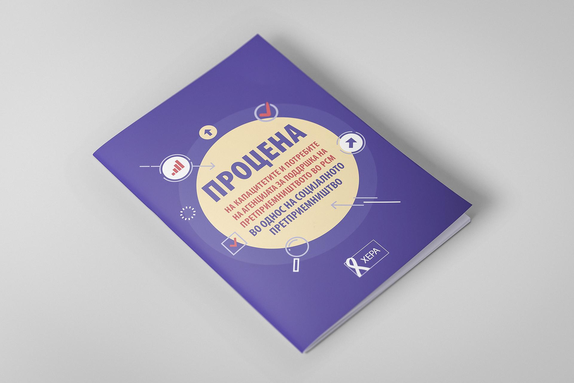 Процена на капацитетите и потребите на АППРСМ во однос на социјалното претприемништво