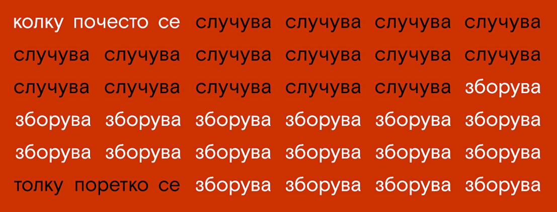(Македонски) SexEd 3.0: За да поретко се случува, треба почесто да се зборува