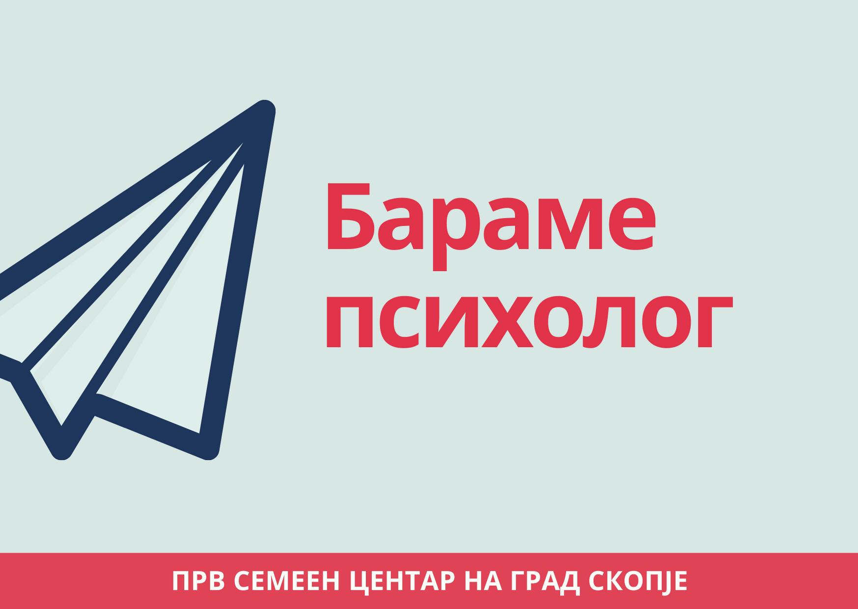 Оглас за вработување на психолог во Првиот семеен центар на Град Скопје