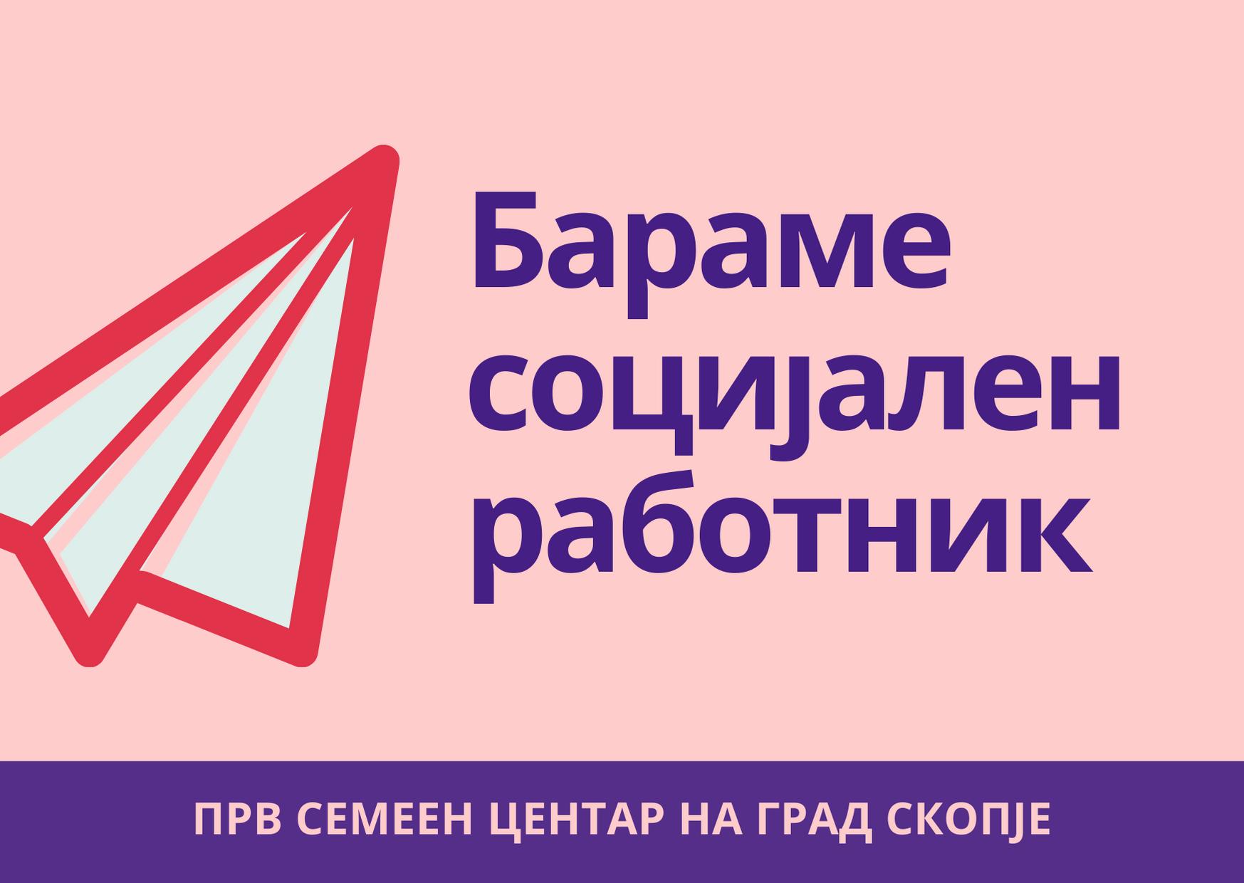 (Македонски) Оглас за вработување на социјален работник во Првиот семеен центар на Град Скопје