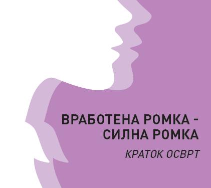 """(Македонски) Краток осврт: """"Вработена Ромка – силна Ромка"""""""