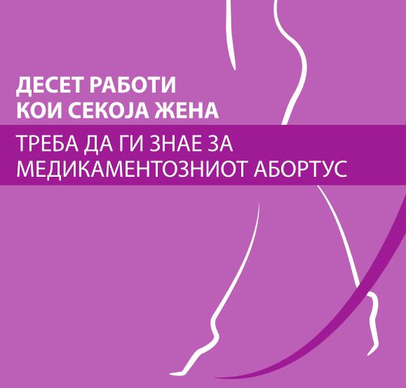 Десет работи кои треба да ги знае секоја жена за медикаментозниот абортус