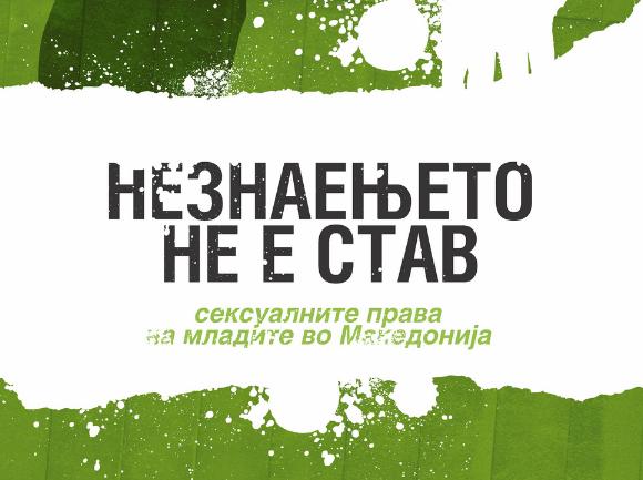 Незнаењето не е став – сексуалните права на младите во Македонија