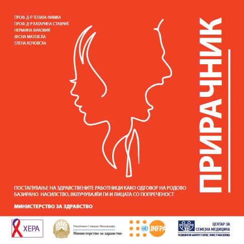 Прирачник за постапување на здравствените работници во случај на родово базирано насилство, вклучувајќи ги и лицата со попреченост