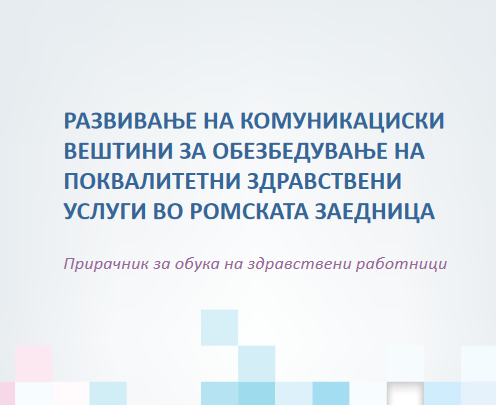 (Македонски) Прирачник за развивање на комуникациски вештини кај здравствените работници