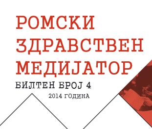 Билтен #4: Ромски здравствени медијатори