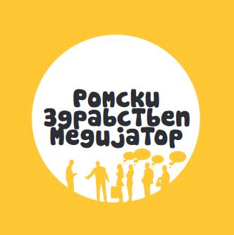 Инфо-лист за ромските здравствени медијатори