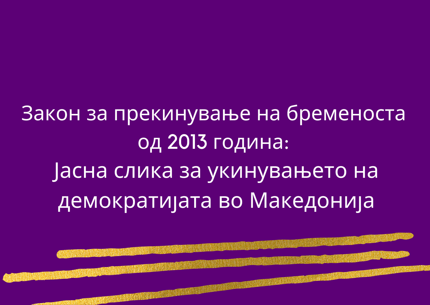 The 2013 Law on Termination of Pregnancy: A Clear Case of the Suspension of Democracy in Macedonia