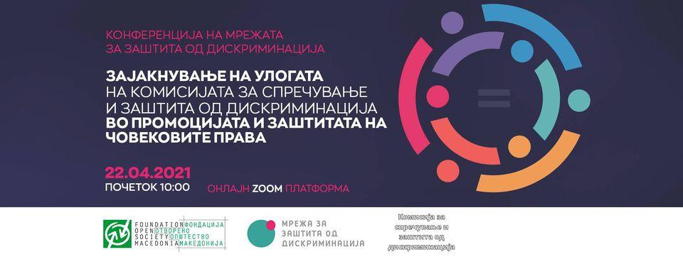 """Заклучоци од конференцијата """"Зајакнување на улогата на Комисијата за спречување и заштита од дискриминација во промоцијата и заштитата на човековите права"""""""