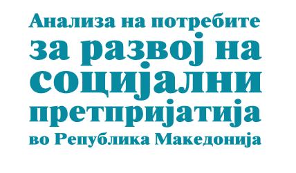 Анализа на потребите за развој на социјални претпријатија во Република Македонија
