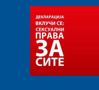 Декларација: Вклучи се: сексуални права за сите