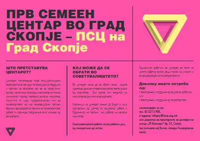 Инфо-брошура за Првиот семеен центар