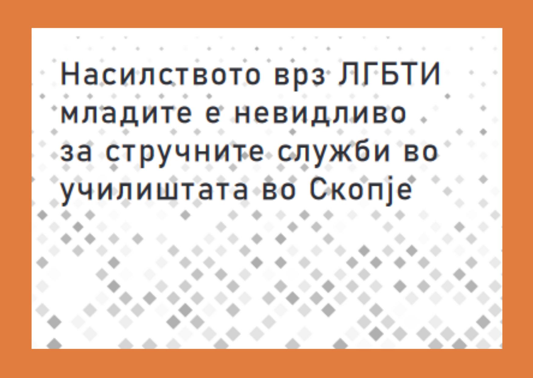 Документ за јавни политики: Насилството врз ЛГБТИ младите е невидливо за стручните служби во училиштата во Скопје