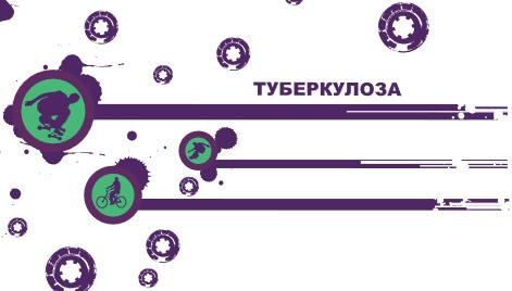 Инфо-брошура за туберкулозата