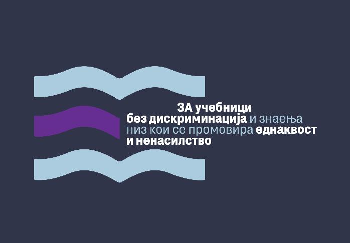Поддршка за учебници без дискриминација и за знаења кои промовираат еднаквост и инклузивност