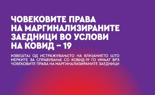 """Промоција на истражувањето """"Човековите права на маргинализираните заедници во услови на ковид-19"""""""
