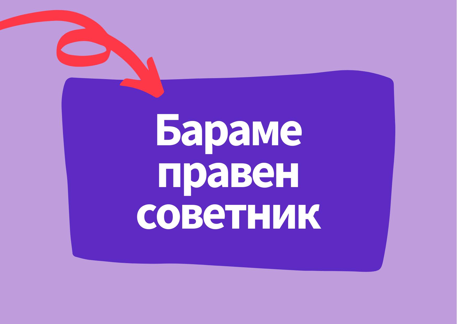 (Македонски) Конкурс за ангажирање правен/-на советник/-чка