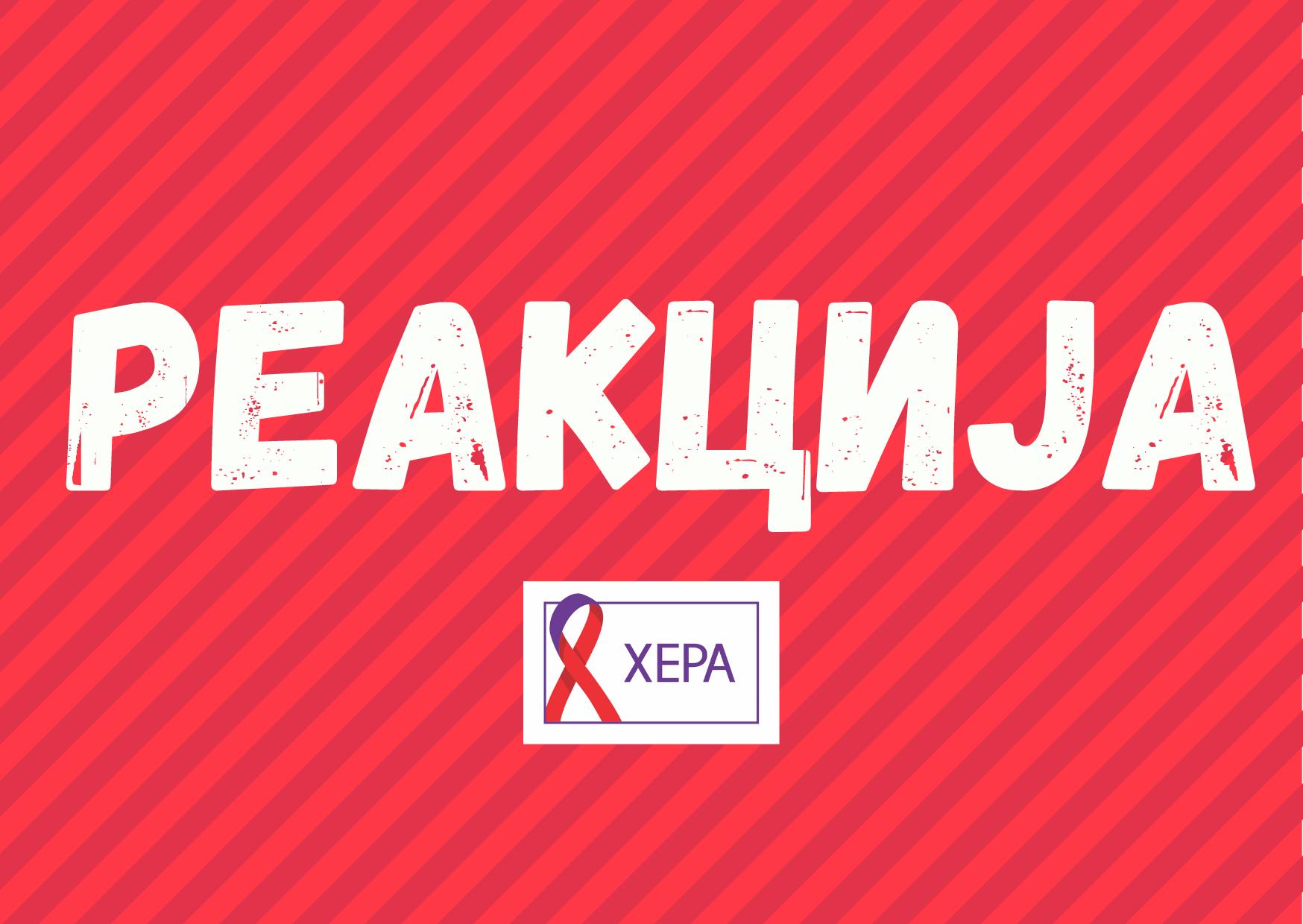 """Реакција на колумната """"Соросовата фондација, ХЕРА и Град Скопје биле должни да се информираат за злоупотребите на секс-скаутите!"""""""